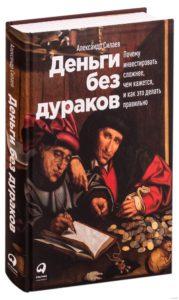 Книга Деньги без дураков