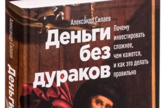 Книга А.Силаев Деньги без дураков
