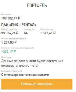 ЛК ПНК Рентал