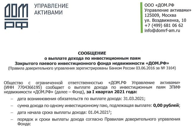 Обзор ЗПИФ недвижимости «ДОМ.РФ»